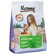 Карми (Karmy®) д/кошек STERILIZED курица 400 гр