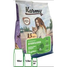 Карми (Karmy®) д/кошек сухой STERILIZED индейка НА ВЕС, за кг