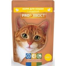 Прохвост (PROхвост®) д/кошек пауч 85 гр Индейка соус