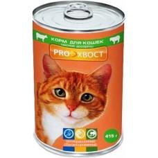 Прохвост (PROхвост®) д/кошек 415 гр ж/б Мясное ассорти