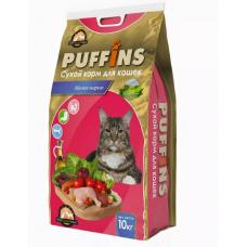 Пуффинс (Puffins®) д/кошек Мясное Жаркое НА ВЕС, за кг