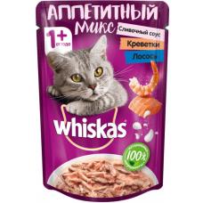 Вискас (Whiskas®) д/кошек пауч 85 гр МИКС слив. Соус/Креветки/Лосось