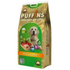 Пуффинс (Puffins®) д/Собак Сухой 15 кг (мешок) Мясное Ассорти